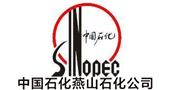 中国石化燕山石化公司